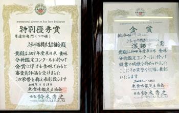 上和田有機米生産組合
