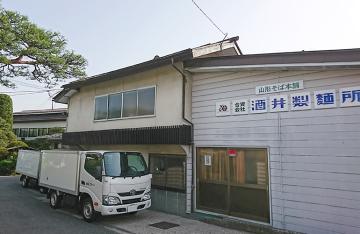 酒井製麺所