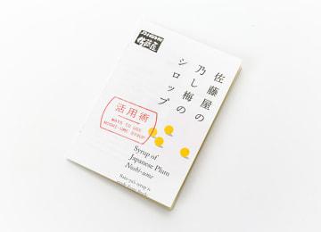 「梅シロップの活用法」を記載したリーフレットを同梱(商品番号:0002-001-01)