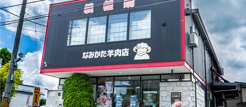 なみかた羊肉店