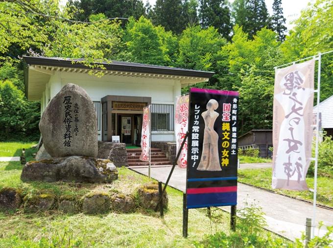 舟形町立歴史民俗資料館