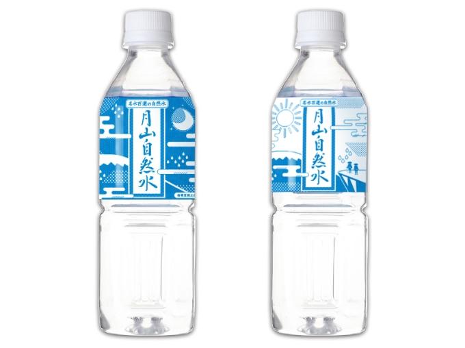 月山天然水