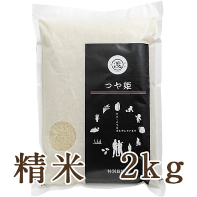山形県産 つや姫(特別栽培米)精米2kg