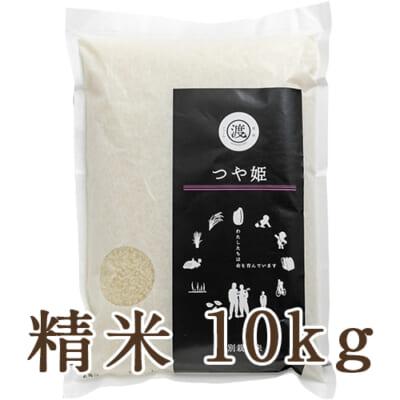 山形県産 つや姫(特別栽培米)精米10kg