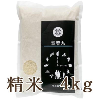山形県産 雪若丸(特別栽培米)精米4kg