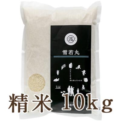 山形県産 雪若丸(特別栽培米)精米10kg