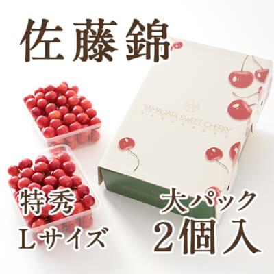 山形県産さくらんぼ 佐藤錦 Lサイズ 特秀 大パック2個入り