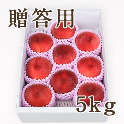 【贈答用】山形県産 桃 5kg