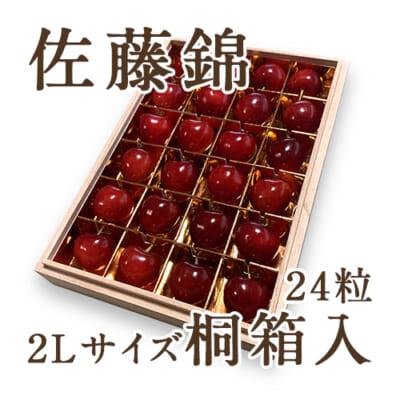 【贈答用】山形県産さくらんぼ 佐藤錦 2Lサイズ 24粒(桐箱入)
