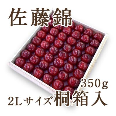 【贈答用】山形県産さくらんぼ 佐藤錦 2Lサイズ 350g(桐箱入)