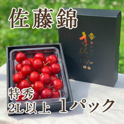 山形県産さくらんぼ 佐藤錦 2Lサイズ 特秀 1パック