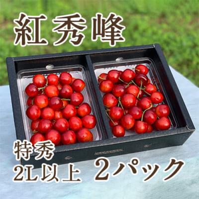 山形県産さくらんぼ 紅秀峰 2Lサイズ 特秀 2パック
