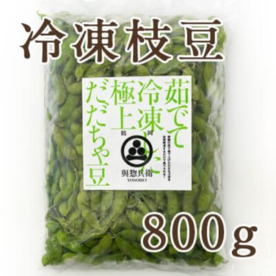 山形県 白山産 冷凍枝豆 だだちゃ豆 800g