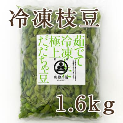 山形県 白山産 冷凍枝豆 だだちゃ豆 1.6kg