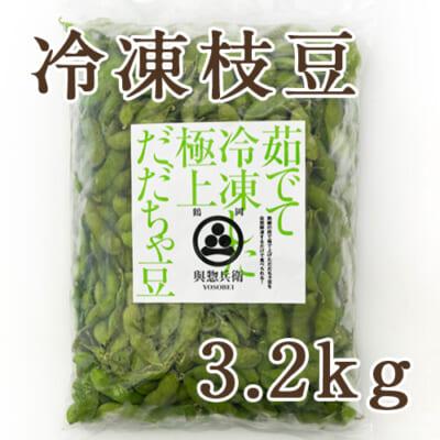 山形県 白山産 冷凍枝豆 だだちゃ豆 3.2kg