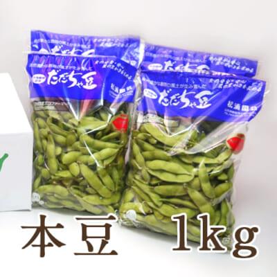 山形県産 枝豆 だだちゃ豆 本豆 1kg