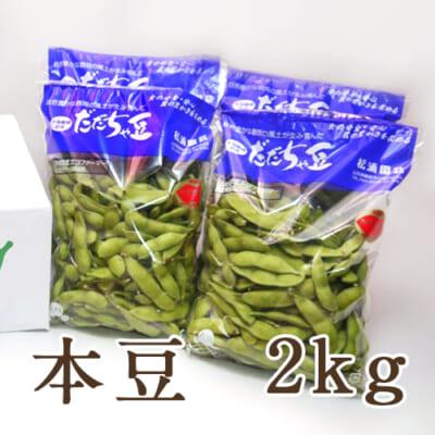 山形県産 枝豆 だだちゃ豆 本豆 2kg