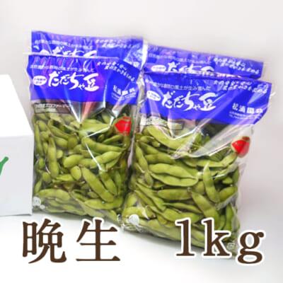 山形県産 枝豆 だだちゃ豆 晩生 1kg