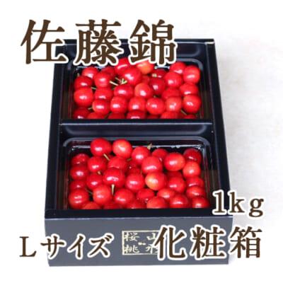 山形県産さくらんぼ 佐藤錦 Lサイズ 特秀 1kg(化粧箱入)