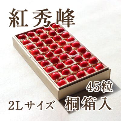 山形県産さくらんぼ 紅秀峰 2Lサイズ 特秀 45粒(桐箱入)