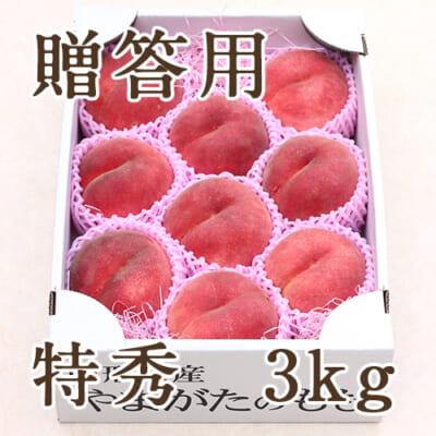 【贈答用】山形県産 桃 特秀 3kg