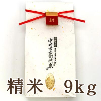 山形県産 自然栽培ササニシキ 精米9kg