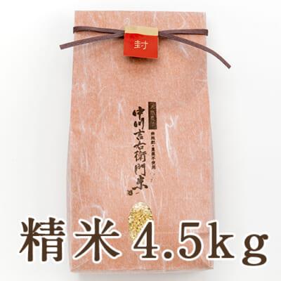 山形県産 自然栽培ササシグレ 精米4.5kg