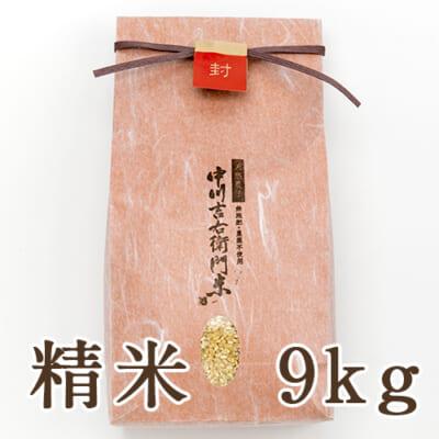 山形県産 自然栽培ササシグレ 精米9kg
