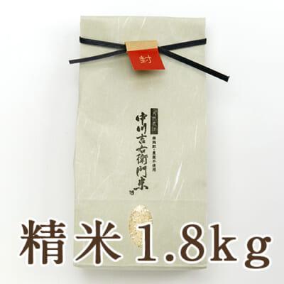 山形県産 自然栽培 亀の尾 精米1.8kg