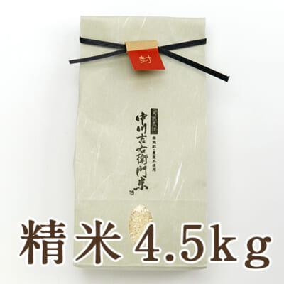 山形県産 自然栽培 亀の尾 精米4.5kg