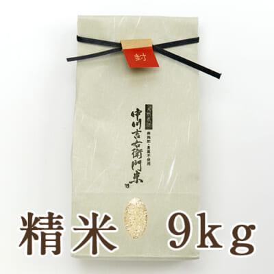 山形県産 自然栽培 亀の尾 精米9kg