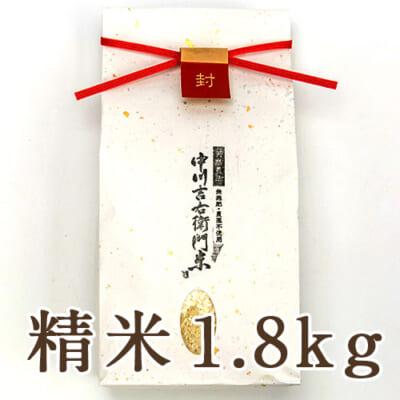 山形県産 自然栽培ササニシキ 精米1.8kg(贈答用)