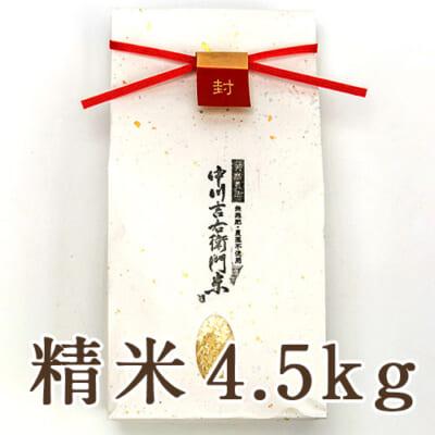 山形県産 自然栽培ササニシキ 精米4.5kg(贈答用)