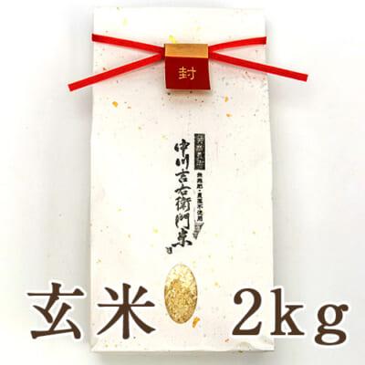 山形県産 自然栽培ササニシキ 玄米2kg(贈答用)