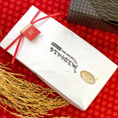 予約注文:令和3年度米 山形県産 自然栽培ササニシキ(贈答用)