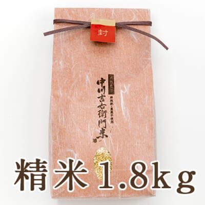 山形県産 自然栽培ササシグレ 精米1.8kg(贈答用)