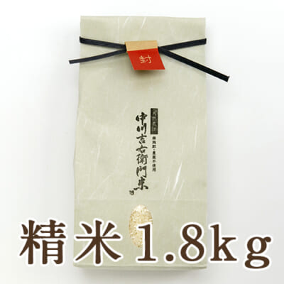 山形県産 自然栽培 亀の尾 精米1.8kg(贈答用)