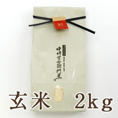 山形県産 自然栽培 亀の尾 玄米2kg(贈答用)
