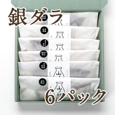 六蔵元酒粕漬け 銀ダラ 6パック(化粧箱入)