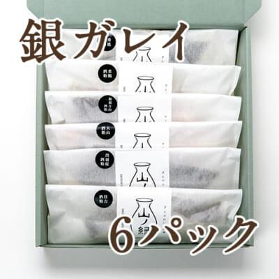六蔵元酒粕漬け 銀ガレイ 6パック(化粧箱入)