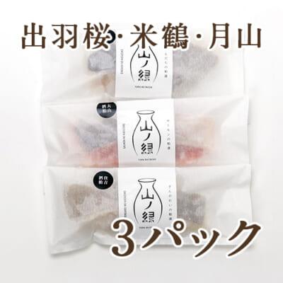 三蔵元(出羽桜・米鶴・月山)酒粕漬け 3パック入