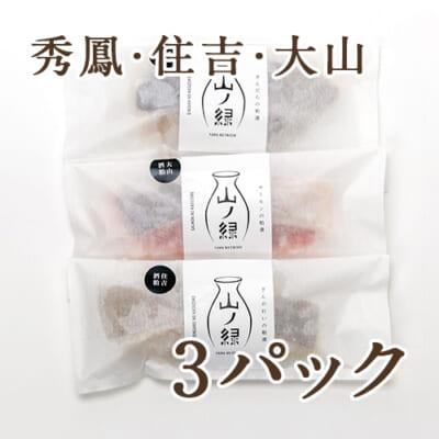 三蔵元(秀鳳・住吉・大山)酒粕漬け 3パック入