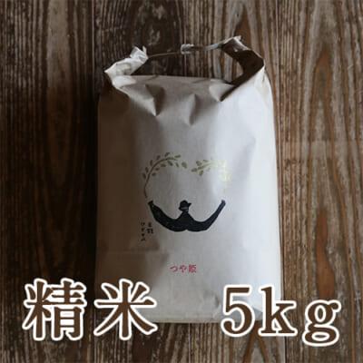 山形県産 つや姫(特別栽培米)精米5kg