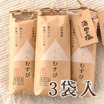 山形県産 塩むすび特撰ブレンド米「えんむすび」3袋入り