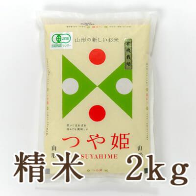 山形県産 つや姫(有機栽培米)精米2kg