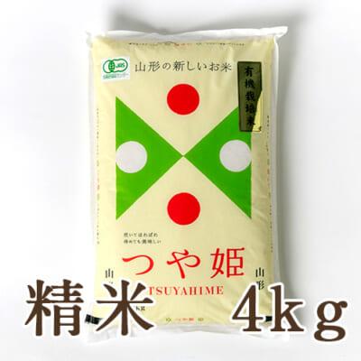 山形県産 つや姫(有機栽培米)精米4kg