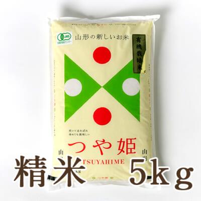 山形県産 つや姫(有機栽培米)精米5kg