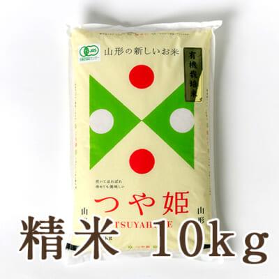 山形県産 つや姫(有機栽培米)精米10kg