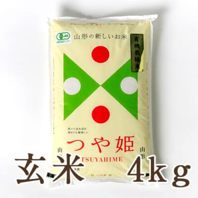 山形県産 つや姫(有機栽培米)玄米4kg