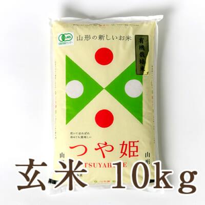山形県産 つや姫(有機栽培米)玄米10kg